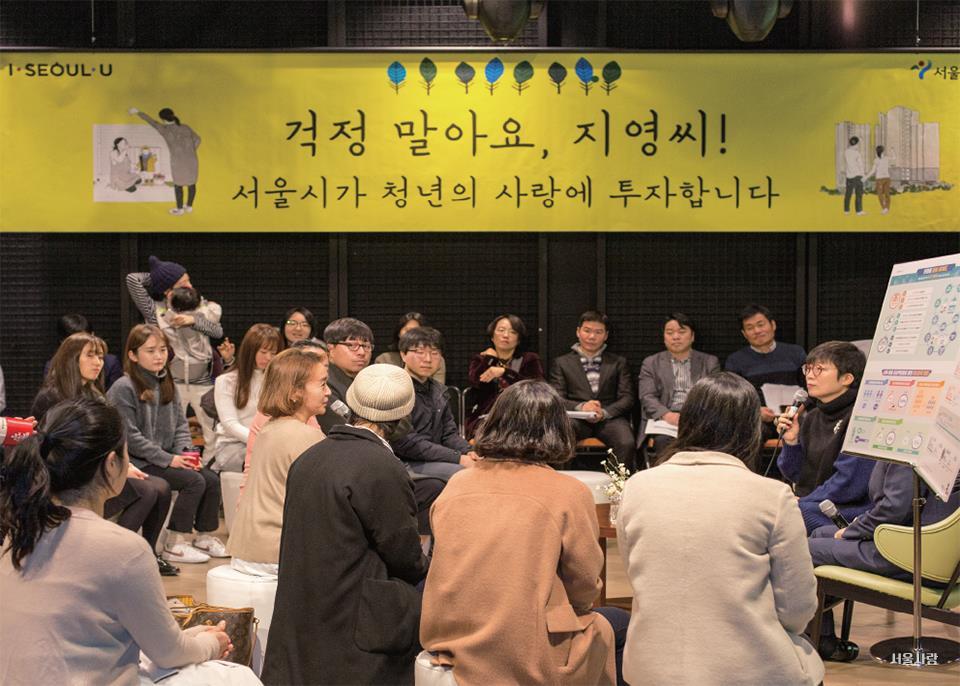 걱정 말아요 지영 씨 서울시가 청년의 사랑에 투자합니다